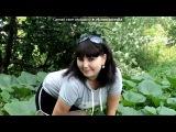 «-счастливая ты. - да нет, просто улыбчивая!!!))» под музыку ТЫ одна моя самая любимая))) [vkhp.net] - -   Ты моё счастье, моя радость, Я ТЕБЯ ЛЮБЛЮ! Моя красивая,нежная!!!!!Ты в моем сердце!) Эта песня ДЛЯ ТЕБЯ!сладкая моя, милая, нежная, очаровательная, необыкновенная, любимая, девочка)*. Picrolla